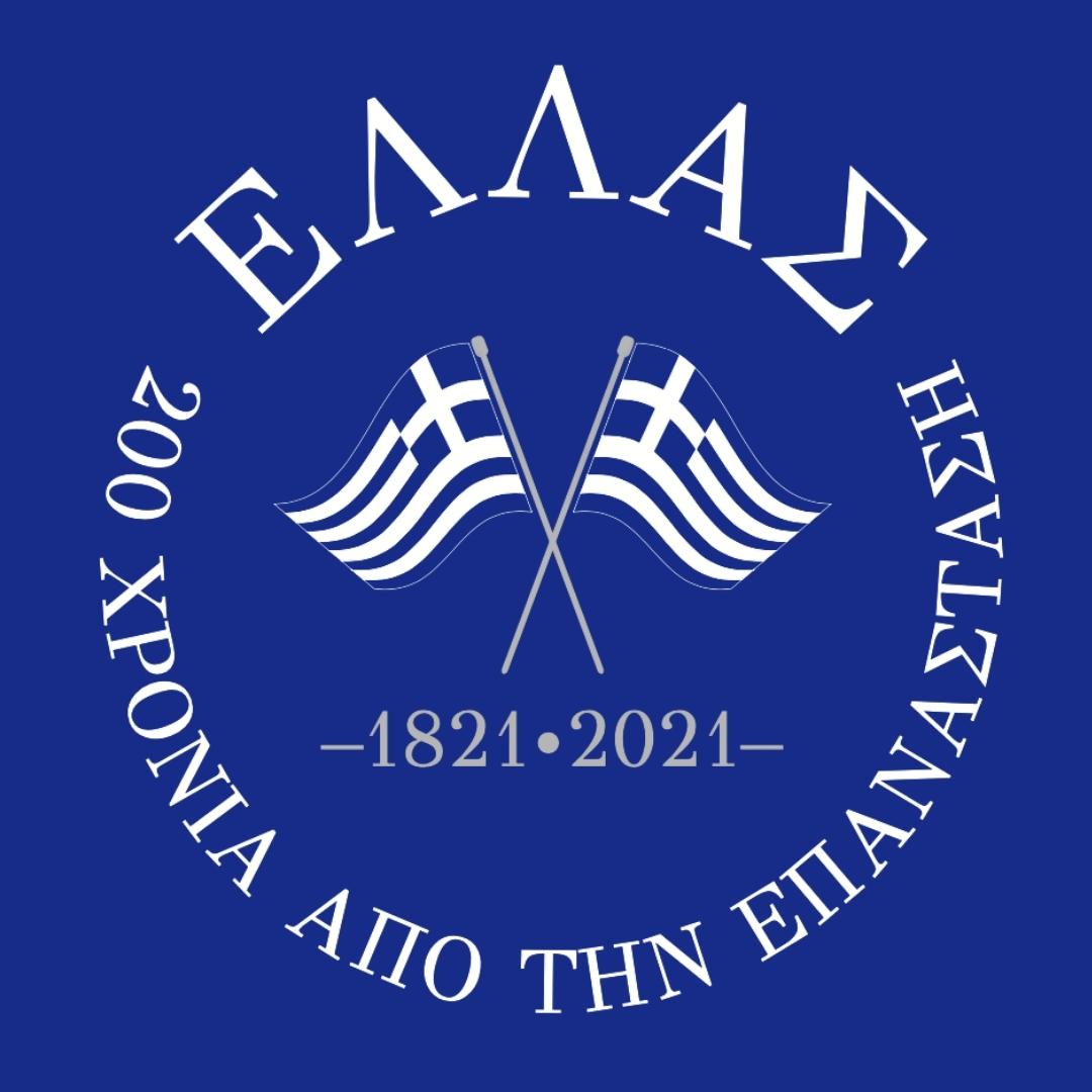 Greek Bicentennial T-Shirt 44 Fish